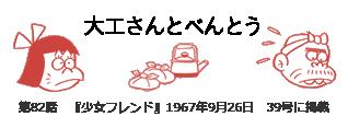 第82話 大工さんとべんとう『少女フレンド』1967年9月26日 39号に掲載
