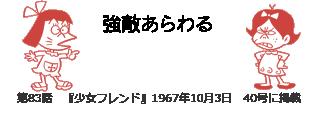 第83話 強敵あらわる『少女フレンド』1967年10月3日 40号に掲載