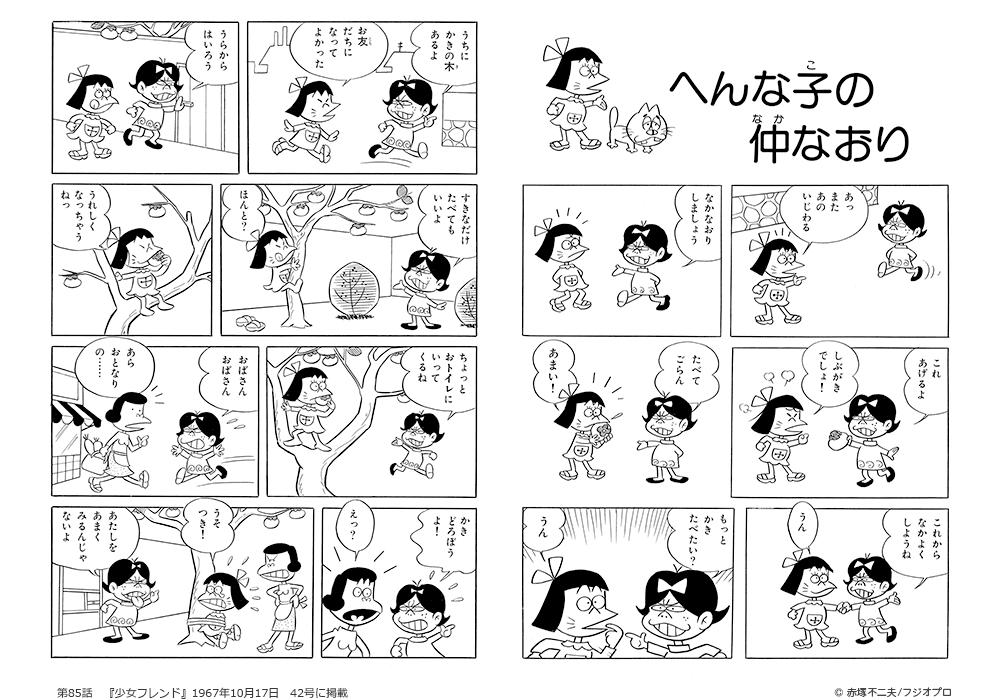 第85話 へんな子の仲なおり <p>『少女フレンド』1967年10月17日 42号に掲載</p>