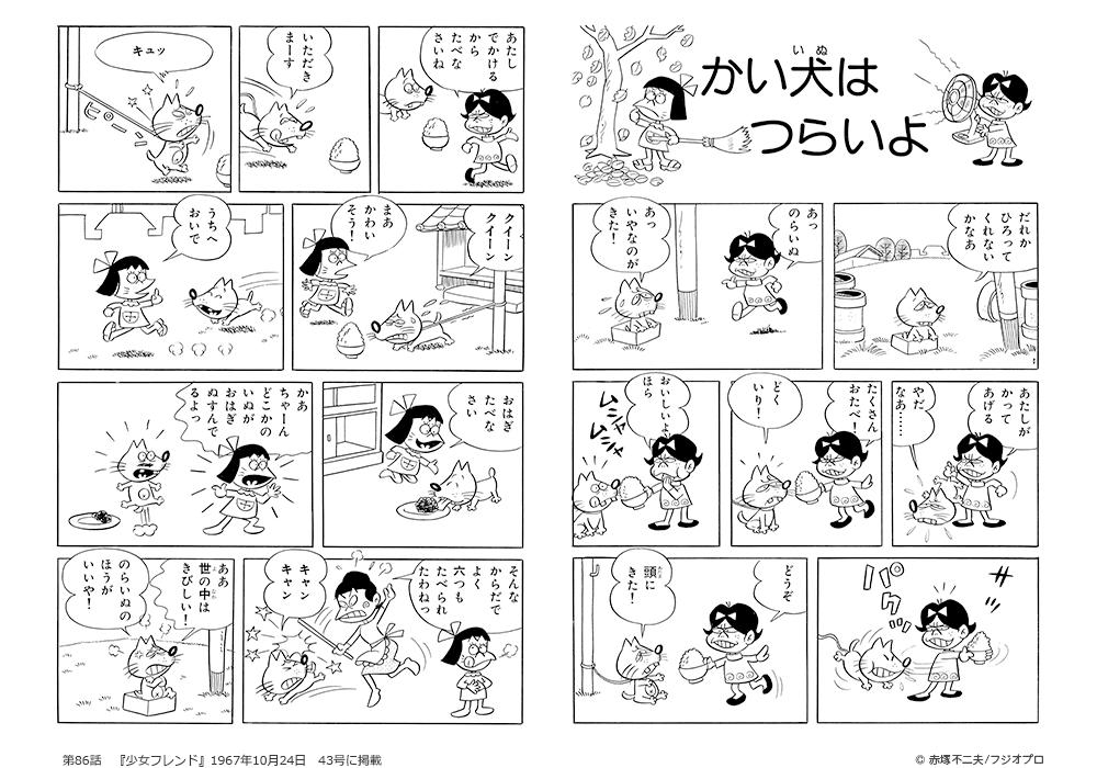 第86話 かい犬はつらいよ <p>『少女フレンド』1967年10月24日 43号に掲載</p>