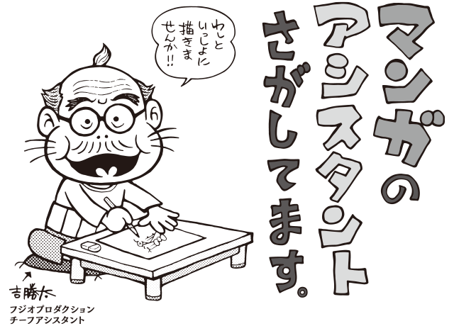 マンガのアシスタントさがしてます。わしといっしょに描きませんか!!吉勝太(フジオプロダクション チーフアシスタント)